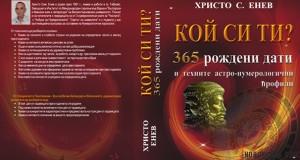 koi-si-ti-365-dni