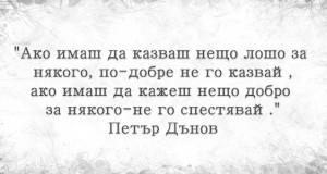 dunov-dobro