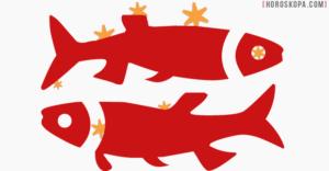 Годишен хороскоп Риби 2015