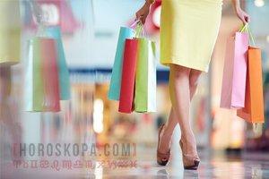Хороскоп пазаруване 2015