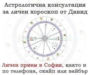 horoskop-lichen-priem-sofia