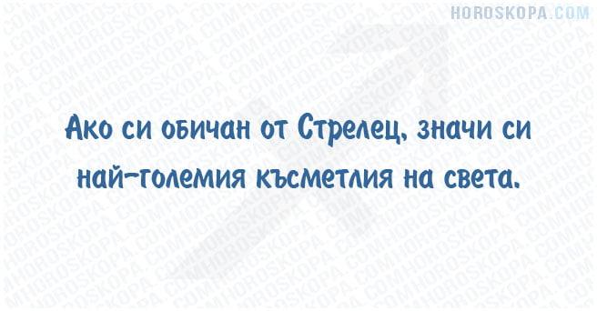 obichan-ot-strelec