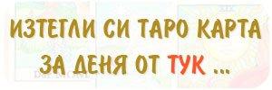 taro-karta-za-dnes