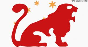 Годишен хороскоп за зодия Лъв за 2015 г