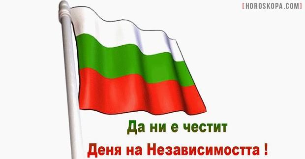 chestit-den-na-nezavisimostta-na-bulgaria