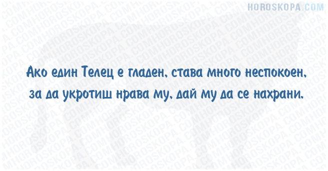 ukroti-telec