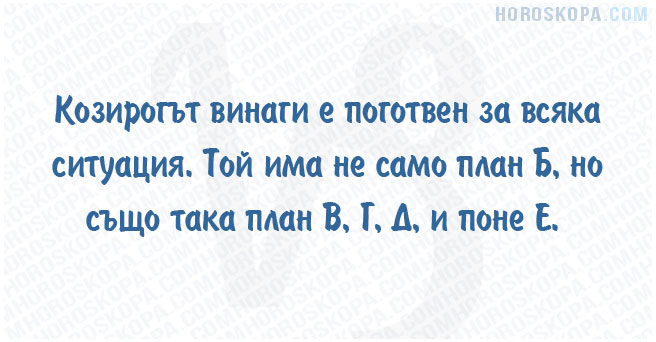 koziroga-e-podgotven-vinagi