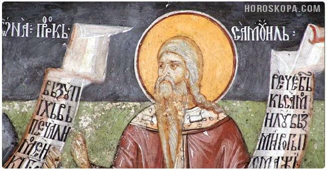 На 20 ти август имен ден празнуват всички с името Самуил(означава - измолен от Бога).