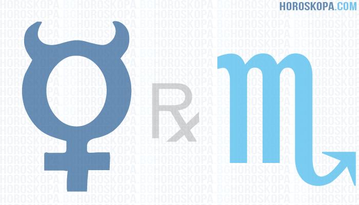 retrograden-merkurii-v-skorpion